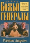 Робертс Лиардон «Божьи генералы»
