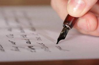 Автоматическое письмо